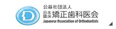 公益社団法人 日本臨床矯正歯科医会 Japanese Association of Orthodontists