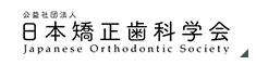 公益社団法人 日本矯正歯科学会 japanese orthodontic society