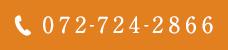 072-724-2866
